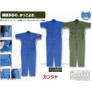 「つなぎ・ツナギ」夏用半袖つなぎ服3636-30メンズ kanjya