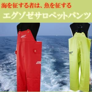 「雨合羽」エグゾゼ 下着(胸付ズボン)4L寸|kanjya