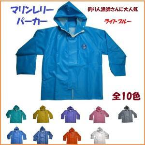 「雨合羽」マリンレリー水産合羽上衣3L|kanjya