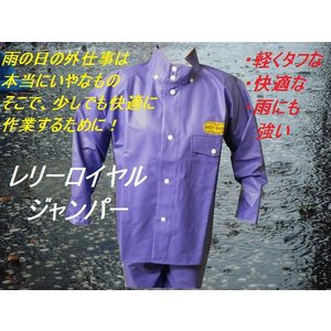 合羽 雨合羽 レインウエア  レリーロイヤル上衣|kanjya