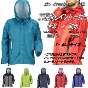 レインウェア レインスーツ レインコート 雨合羽 カッパ 防水 雨具 おしゃれ 合羽 レインパーカー ジャケット 上衣  雨衣かっぱ 男女兼用 トレッキング 山登り|kanjya