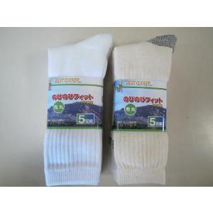 のびのび先丸靴下キナリ2006・シロ20095足組ソックス|kanjya