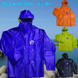 水産合羽 雨合羽 レインウエア マリンメイト ライト水産合羽 パーカー 釣り人 漁師に大人気|kanjya