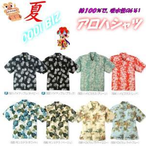 アロハシャツ 綿100% ハワイアン #308|kanjya