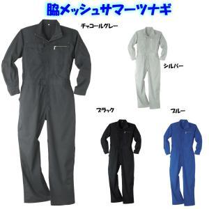 「ツナギ・メンズ・オーバーオール」 夏用長袖サマーツナギ 6L #39010  T/C|kanjya