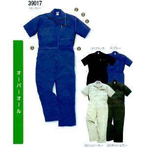 「夏用・ツナギ・メンズ・オーバーオール」 半袖サマーツナギ 6L #39017  T/C|kanjya