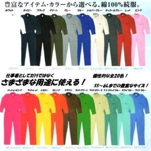 「ツナギ・メンズ・レディース」 カラフル オシャレ長袖ツナギ 4L #9000 綿100%|kanjya