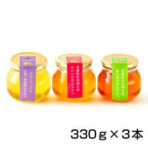 はちみつ3種セット330g×3本 <みかんの花・春・ヘアリー>|kanjyukuya
