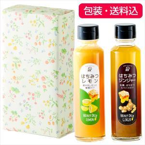 〔ギフト包装込〕はちみつドリップ2本<レモン・ジンジャー>|kanjyukuya