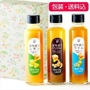 〔ギフト包装込〕はちみつドリップ3本<レモン・ジンジャー・ライム>|kanjyukuya