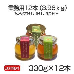 はちみつ3種セット330g×12本 <みかんの花4・春4・ミズキ4>|kanjyukuya