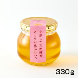 桜の花はちみつ(愛媛)330g|kanjyukuya