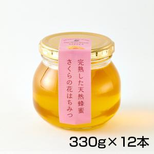 桜の花はちみつ330g×12本【3.96kg】 kanjyukuya