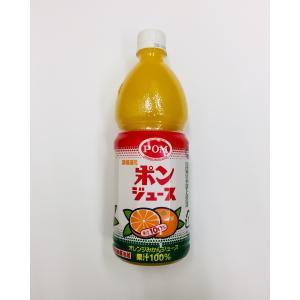 【POM】ポンジュース800ML(1本)|kankitsu
