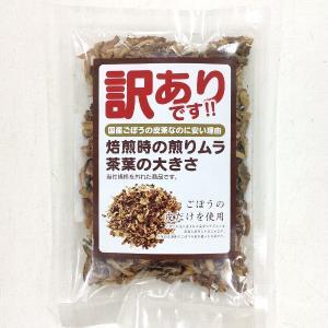 【訳あり】国産ごぼう皮茶20g|kankitsu