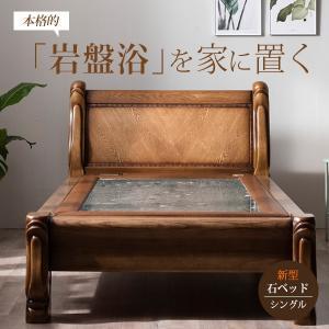 ※就寝用のベッドとして、ときには岩盤スパとして使用頂けます   ※注意 東京・群馬・千葉・神奈川・静...