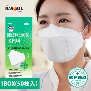 韓国KF94 マスク(白) 衛生高性能1セット(50枚)お得セット/個別包装