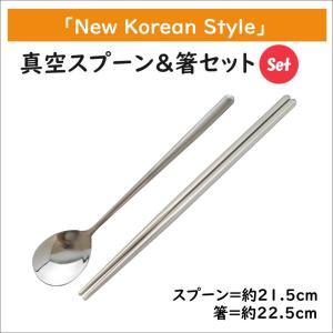 韓国 真空スプーン&はしセット(スッカラ&チョッカラ)
