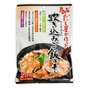 ヤマトDM便で【送料無料!】だし屋が作った炊き込み御飯の素 天然だしパック 付き※商品代引きは出来ません。※配送時間指定は出来ません。|kankuro-dashi