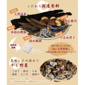 ヤマトDM便で【送料無料!】だし屋が作った炊き込み御飯の素 天然だしパック 付き※商品代引きは出来ません。※配送時間指定は出来ません。|kankuro-dashi|04
