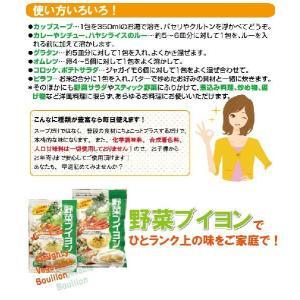 ヤマトDM便で【送料無料!】野菜ブイヨン 8包入 粉末タイプ※商品代引きは出来ません。※配送時間指定は出来ません。|kankuro-dashi|05