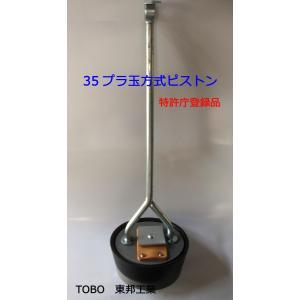 TOBO東邦工業 手押しポンプ部品 35プラ玉方式ピストン 共柄ポンプ用 の商品画像|ナビ