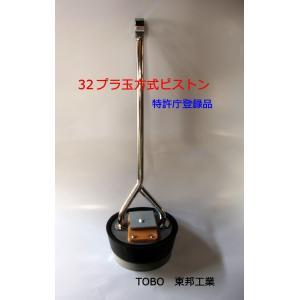TOBO東邦工業 手押しポンプ部品 32プラ玉方式ピストン <共柄ポンプ用>|kankyogreenshop2