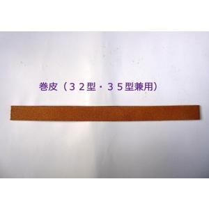 TOBO東邦工業 手押しポンプ部品 巻皮 <共柄ポンプの補修部品>|kankyogreenshop2
