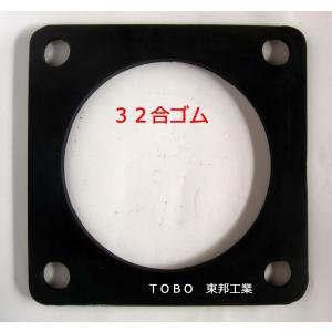 TOBO東邦工業 手押しポンプ部品 32合ゴム(あいごむ) <打込井戸用共柄ポンプの補修部品>|kankyogreenshop2
