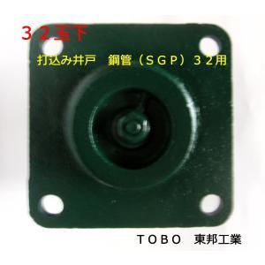 TOBO東邦工業 手押しポンプ部品 32玉下(改良バルブ)|kankyogreenshop2