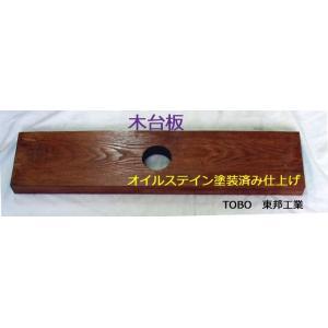 TOBO東邦工業 手押しポンプ部品 木台板 ※※一枚板で、防腐・防虫のオイルステイン処理済※※ |kankyogreenshop2
