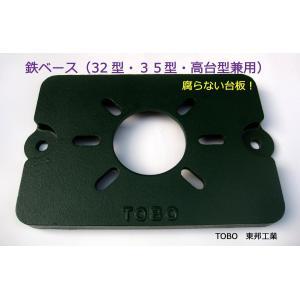 TOBO東邦工業 手押しポンプ部品 鉄ベース <堀井戸用ポンプの補修部品>|kankyogreenshop2