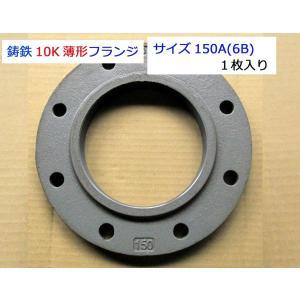 TOBO東邦工業 鋳鉄製10K薄形フランジ 150A(6B) ☆☆☆1枚入りです☆☆☆ <10Kフラ...