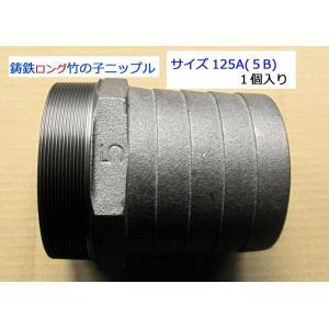 TOBO東邦工業 鋳鉄製竹の子ニップル(ホースニップル)125A(5B) ☆☆☆1個入りです☆☆☆ <ホース挿入部長く、抜けにくい>|kankyogreenshop2