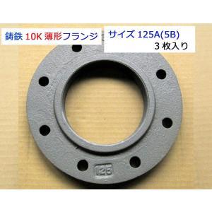 TOBO東邦工業 鋳鉄製10K薄形フランジ 125A(5B) ☆☆☆3枚入りです☆☆☆ <10Kフラ...