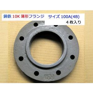 TOBO東邦工業 鋳鉄製10K薄形フランジ 100A(4B) ☆☆☆4枚入りです☆☆☆ <10Kフラ...