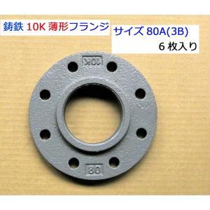TOBO東邦工業 鋳鉄製10K薄形フランジ 80A(3B) ☆☆☆6枚入りです☆☆☆ <10Kフラン...