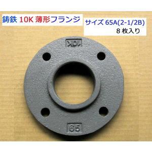TOBO東邦工業 鋳鉄製10K薄形フランジ 65A(2-1/2B) ☆☆☆8枚入りです☆☆☆ <10...