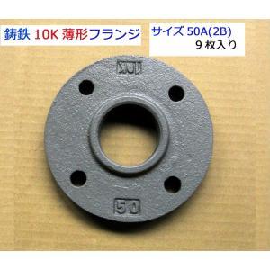 TOBO東邦工業 鋳鉄製10K薄形フランジ 50A(2B) ☆☆☆9枚入りです☆☆☆ <10Kフラン...
