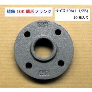 TOBO東邦工業 鋳鉄製10K薄形フランジ 40A(1-1/2B) ☆☆☆10枚入りです☆☆☆ <1...