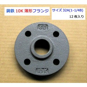 TOBO東邦工業 鋳鉄製10K薄形フランジ 32A(1-1/4B) ☆☆☆12枚入りです☆☆☆ <1...