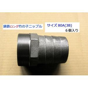TOBO東邦工業 鋳鉄製竹の子ニップル(ホースニップル)80A(3B) ☆☆☆6個入りです☆☆☆ <ホース挿入部長く、抜けにくい>|kankyogreenshop2