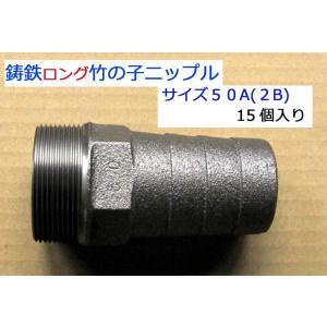 TOBO東邦工業 鋳鉄製竹の子ニップル(ホースニップル)50A(2B) ☆☆☆15個入りです☆☆☆ <ホース挿入部長く、抜けにくい>|kankyogreenshop2