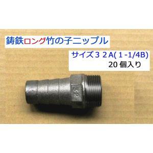 TOBO東邦工業 鋳鉄製竹の子ニップル(ホースニップル)32A(1-1/4B) ☆☆☆20個入りです☆☆☆ <ホース挿入部長く、抜けにくい>|kankyogreenshop2