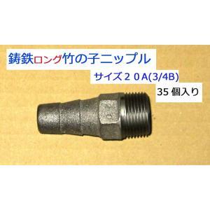 TOBO東邦工業 鋳鉄製竹の子ニップル(ホースニップル)20A(3/4B) ☆☆☆35個入りです☆☆☆ <ホース挿入部長く、抜けにくい>|kankyogreenshop2