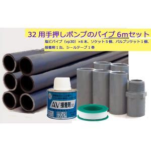 TOBO東邦工業 手押しポンプ部品 32用6m揚水パイプセット <堀井戸用手押しポンプに必要なパイプなど>|kankyogreenshop2