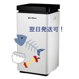 家庭用バイオ式生ごみ処理機バイオクリーンBS-02 処理能力1日2kg(佐川急便・翌日発送・送料無料)助成金利用可