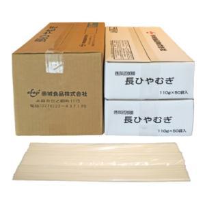 業務用長ひやむぎ(110gx50袋)X2箱