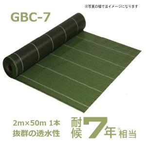 萩原工業 グランドバリアクロス-7 (GBC7-2050) 2m×50m巻|kanno