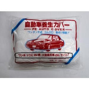 自動車養生カバー PEピュアタイプ ワンボックス車用 4.8m×7.5m 20枚入/CS ◆お届け先個人様向け不可|kanno